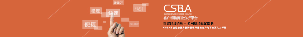 CSBA软件