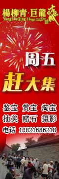 杨柳青巨龙古玩城周五赶大集